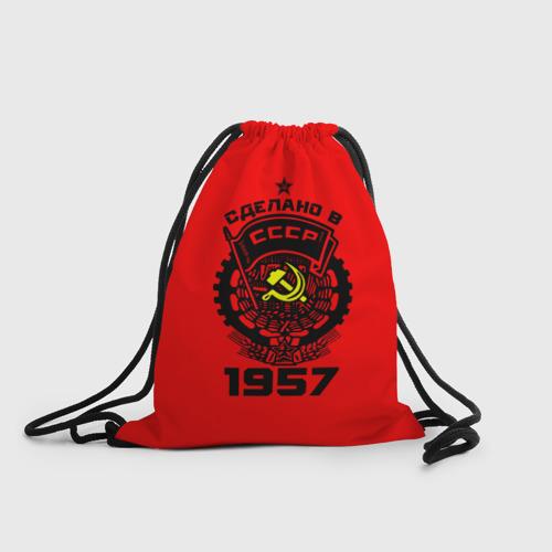 Рюкзак-мешок 3D Сделано в СССР 1957