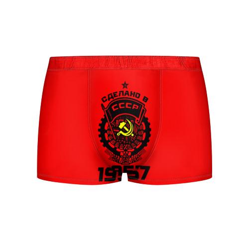 Мужские трусы 3D Сделано в СССР 1957
