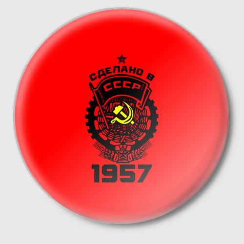Значок Сделано в СССР 1957