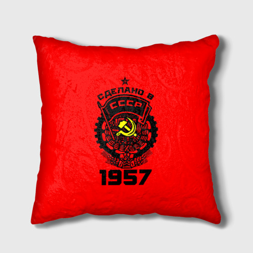 Подушка 3D Сделано в СССР 1957