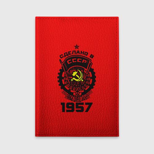 Обложка для автодокументов Сделано в СССР 1957