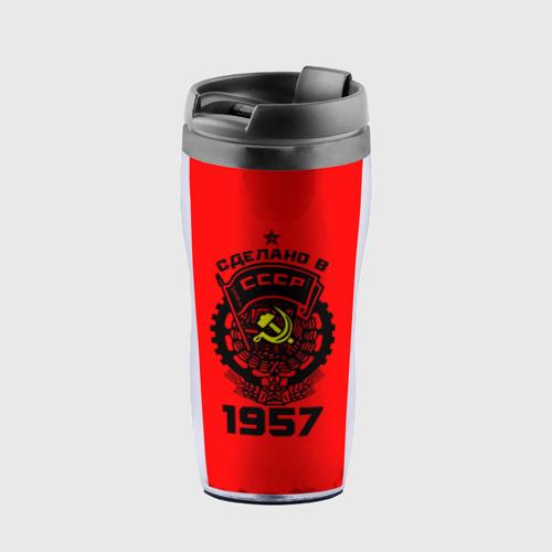 Термокружка-непроливайка Сделано в СССР 1957
