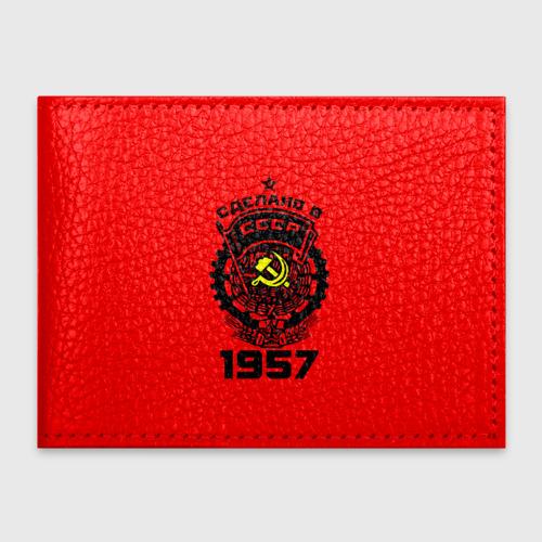 Обложка для студенческого билета Сделано в СССР 1957