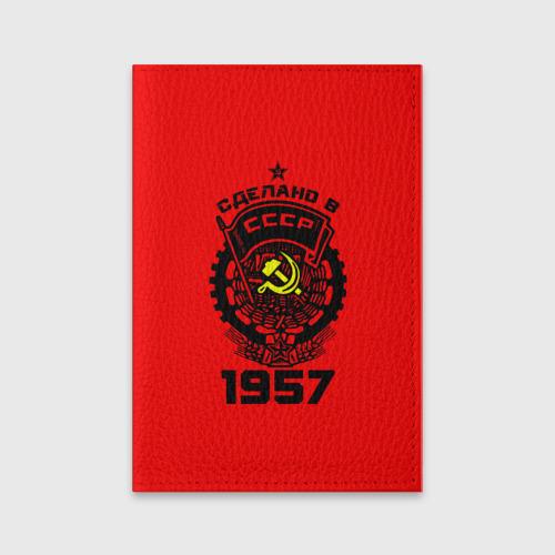 Обложка для паспорта матовая кожа Сделано в СССР 1957