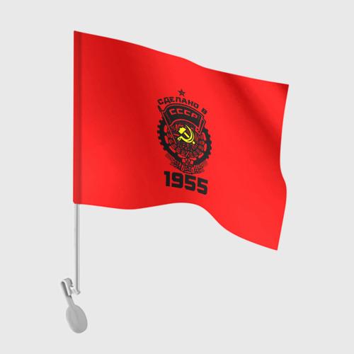 Флаг для автомобиля Сделано в СССР 1955