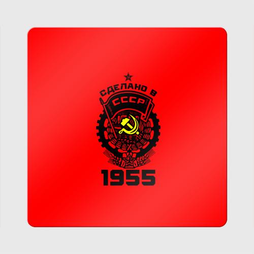 Магнит виниловый Квадрат Сделано в СССР 1955