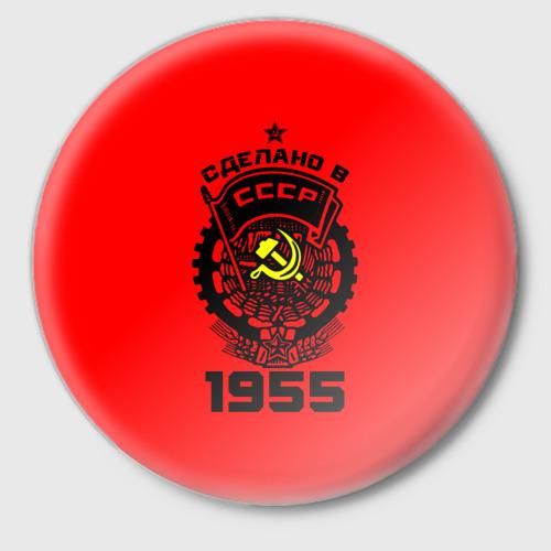 Значок Сделано в СССР 1955