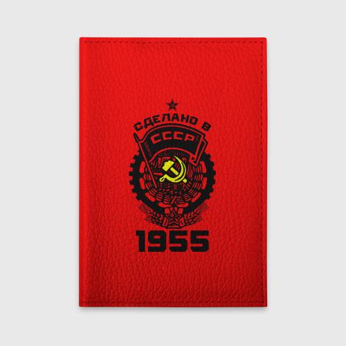 Обложка для автодокументов Сделано в СССР 1955