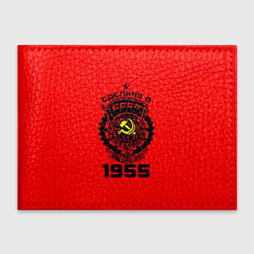 Обложка для студенческого билета Сделано в СССР 1955
