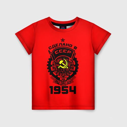 Детская футболка 3D Сделано в СССР 1954