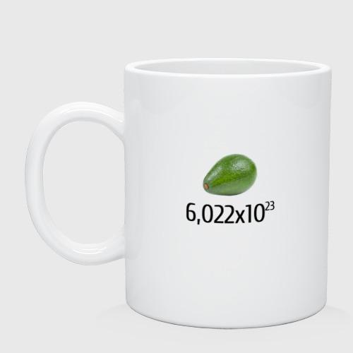 Кружка керамическая Число Авокадо