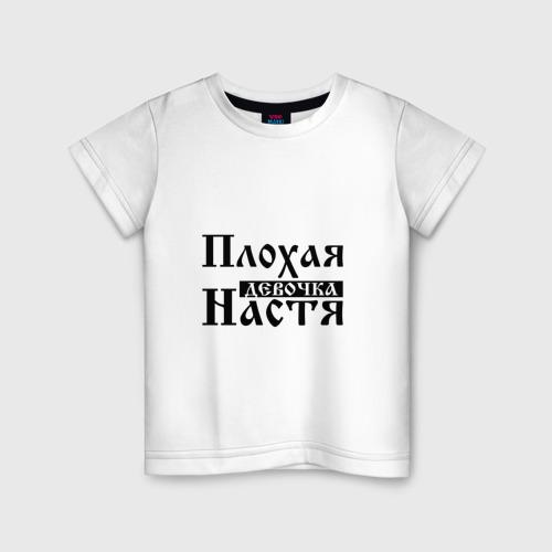 Детская футболка хлопок Плохая девочка Настя