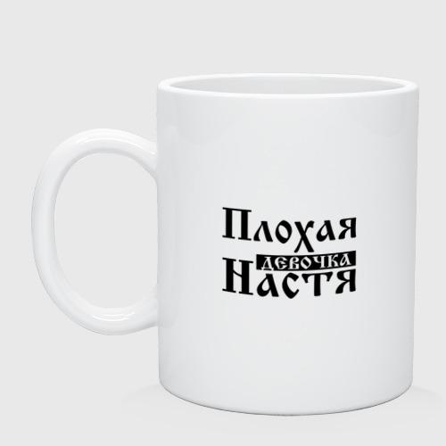 Кружка керамическая Плохая девочка Настя