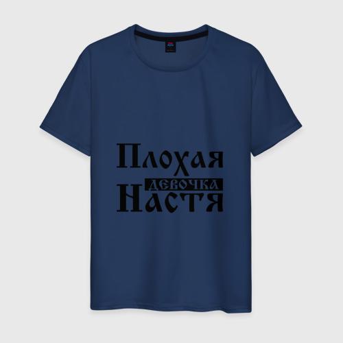 Мужская футболка хлопок Плохая девочка Настя