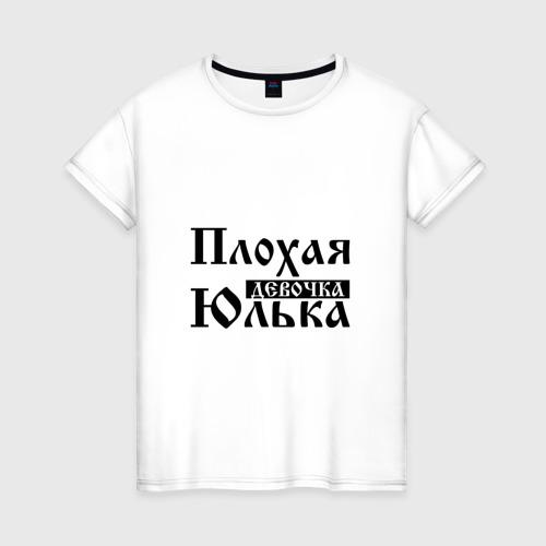 Женская футболка хлопок Плохая девочка Юлька