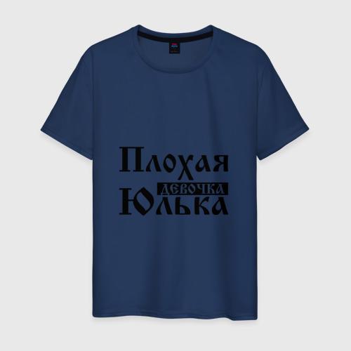 Мужская футболка хлопок Плохая девочка Юлька