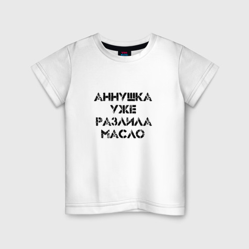Детская футболка хлопок Осторожно!