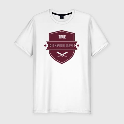 Мужская футболка хлопок Slim Сын маминой подруги