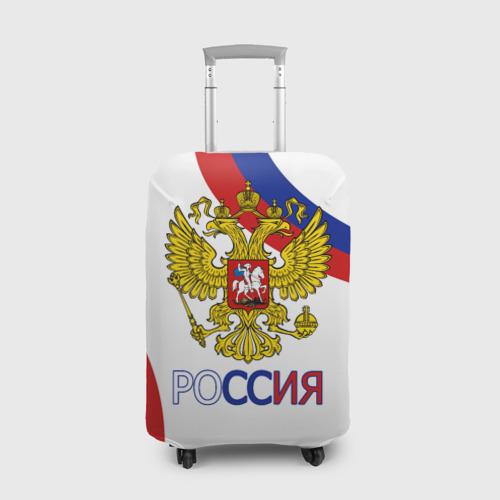 Чехол для чемодана 3D Россия Триколор