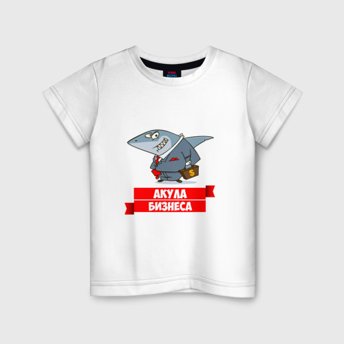 Детская футболка хлопок Акула Бизнеса