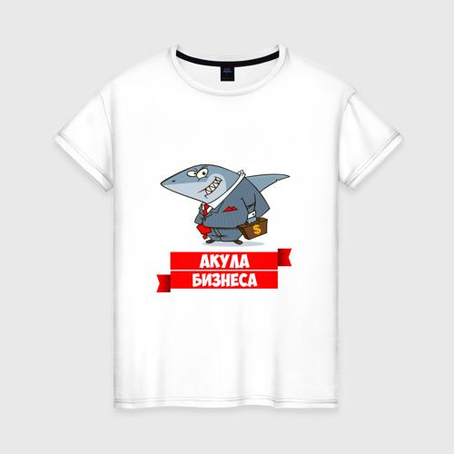 Женская футболка хлопок Акула Бизнеса