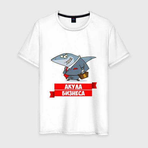 Мужская футболка хлопок Акула Бизнеса