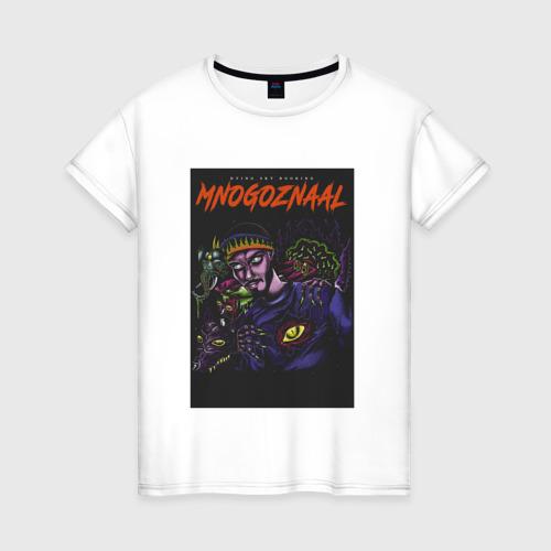 Женская футболка хлопок Mnogoznaal