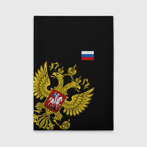 Обложка для автодокументов Флаг и Герб  России