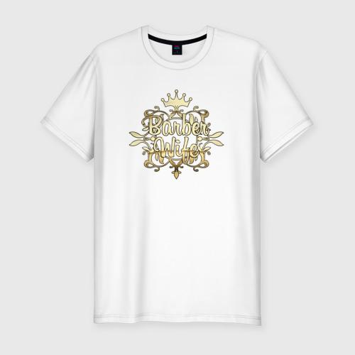 Мужская футболка хлопок Slim Barber wife GOLD