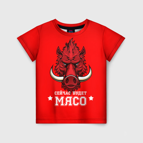 Детская футболка 3D Сейчас будет мясо