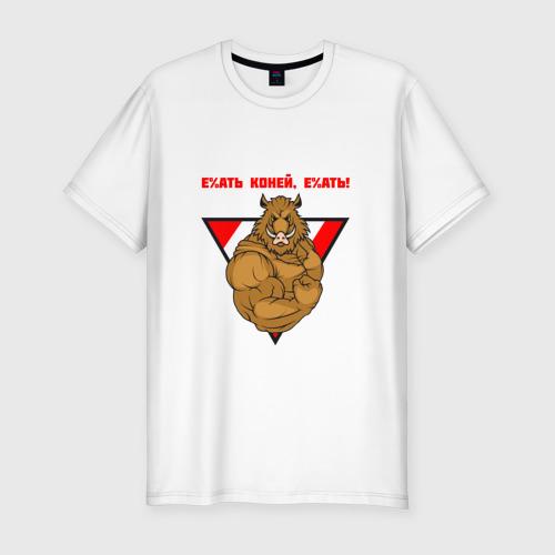 Мужская футболка хлопок Slim Свиньи против коней