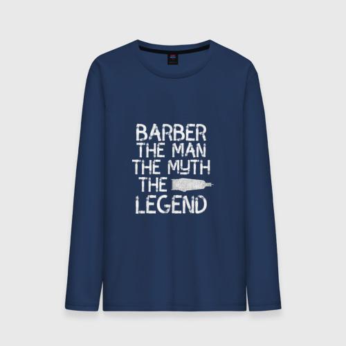 Мужской лонгслив хлопок Барбер - мужик,миф,легенда