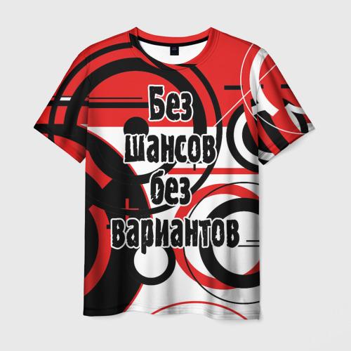Мужская футболка 3D Без шансов, без вариантов
