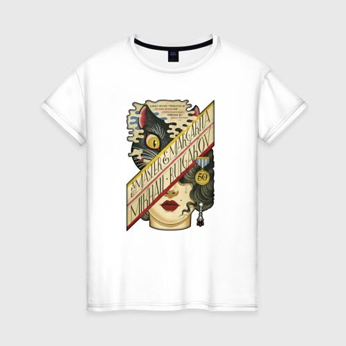 Женская футболка хлопок The Master & Margarita