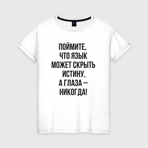 Женская футболка хлопок Мастер и Маргарита, цитата
