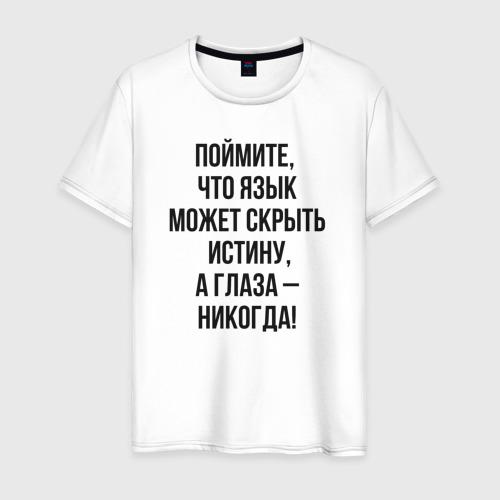 Мужская футболка хлопок Мастер и Маргарита, цитата