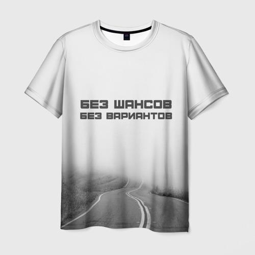 Мужская футболка 3D цитаты_Земфира