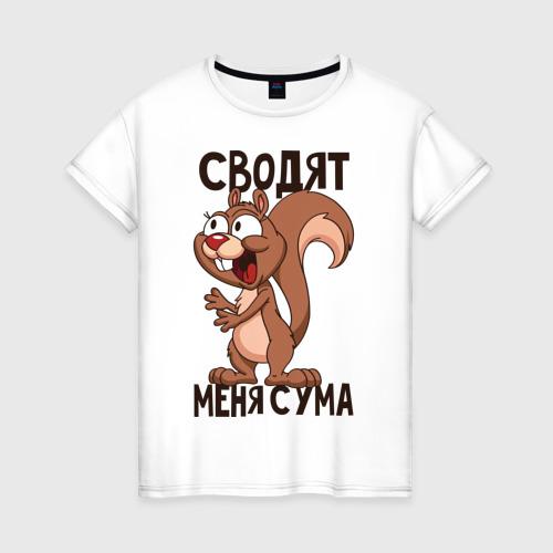 """Женская футболка хлопок """"Эти орешки"""" парная (жен)"""