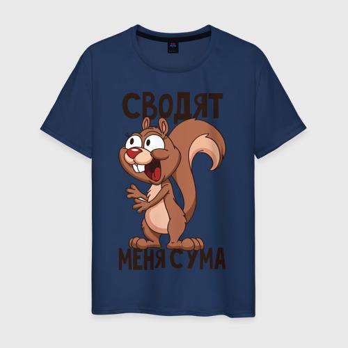 """Мужская футболка хлопок """"Эти орешки"""" парная (жен)"""