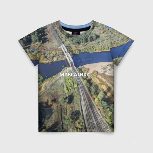 Детская футболка 3D Максатиха жд.мост (+текст)
