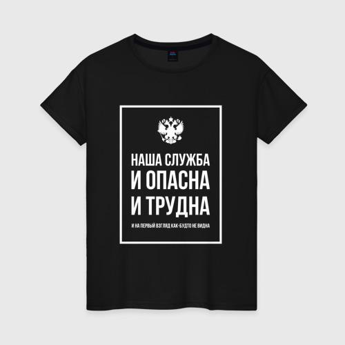 Женская футболка хлопок Служба