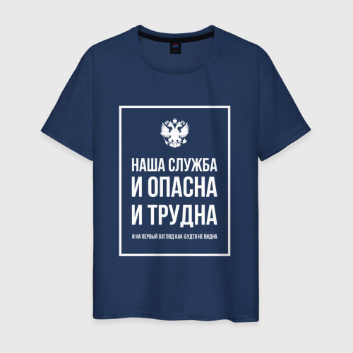Мужская футболка хлопок Служба