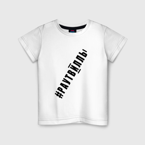 Детская футболка хлопок раутвилль