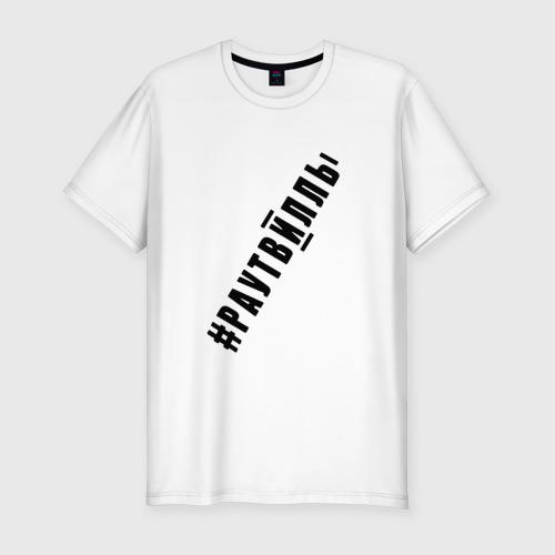 Мужская футболка хлопок Slim раутвилль