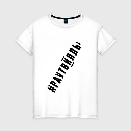 Женская футболка хлопок раутвилль