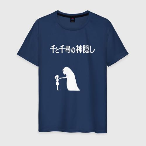 Мужская футболка хлопок Безликий бог знакомится с Тихиро