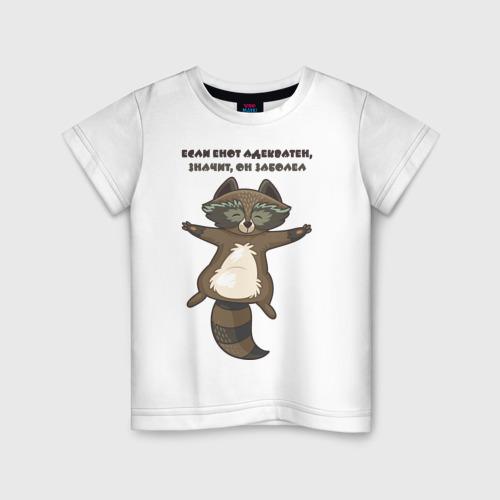 Детская футболка хлопок Неадекватный енот