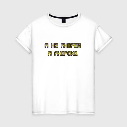 Женская футболка хлопок Я не Андрей