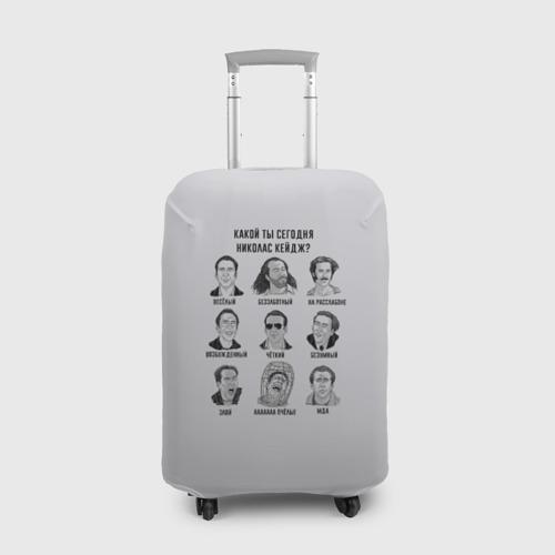 Чехол для чемодана 3D Какой ты Николас Кейдж?