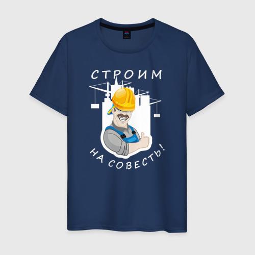Мужская футболка хлопок Строим на совесть (тёмная)